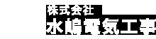 株式会社 水嶋電気工事